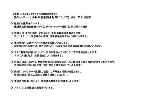 (21.8千葉)感染防止対策について_page-0001.jpg